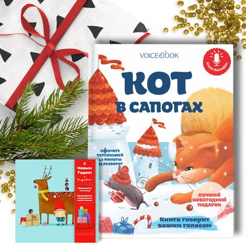Новогодний набор Книга-диктофон + открытка-диктофон!