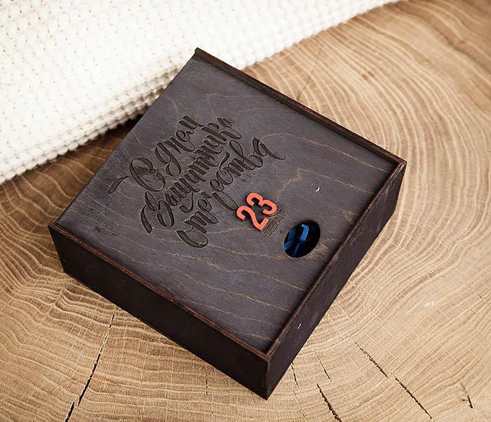 BOX215-1 Средняя деревянная подарочная коробка «С Днем Защитника Отечества» (17*17*7 см) фото 04