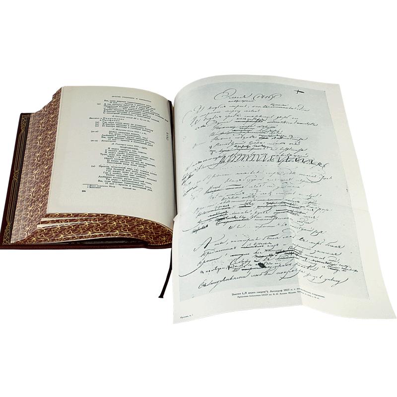 Пушкин А.С. Полное собрание сочинений в 21 томах