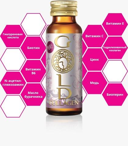 GOLD COLLAGEN | Питьевой коллаген (10 штук (по 50 мл) в упаковке)