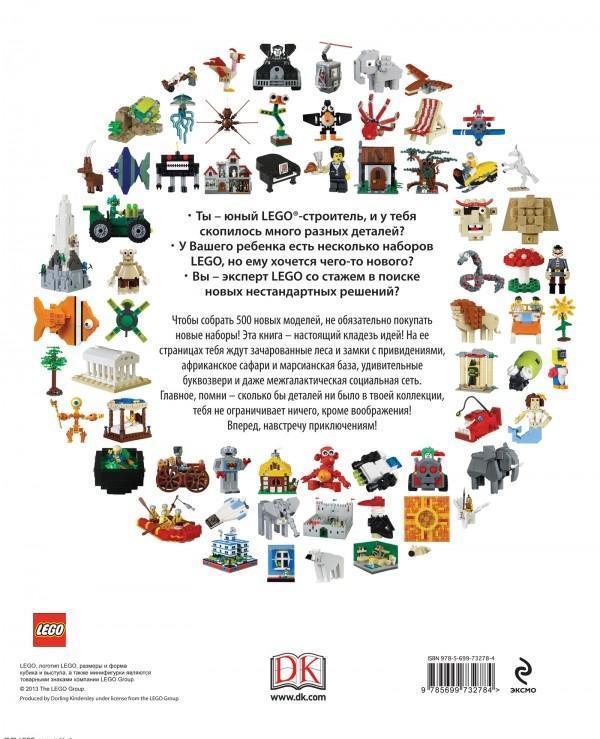 LEGO Книга Игр