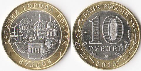 10 рублей 2016 Зубцов