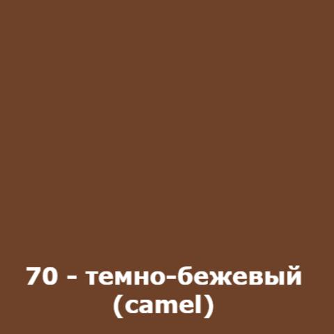 70 - темно-бежевый (camel)
