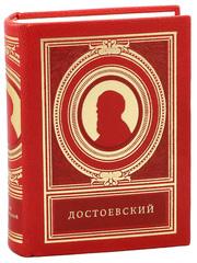 Фeдор Достоевский