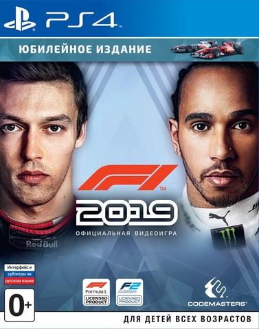 Sony PS4 F1 2019. Юбилейное издание (русские субтитры)