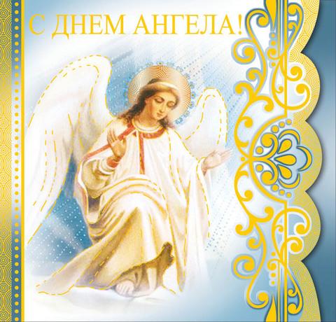 Ворона, открытки с днем ангела натальи православные