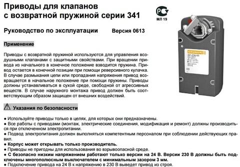 Электропривод Gruner 341-230-05, c возвратной пружиной