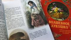 Волшебное лукошко. Любимые произведения русских классиков для детей