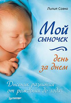 Мой сыночек день за днем. Дневник развития от рождения до года савко л мой сыночек дневник развития от рождения до года