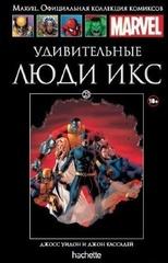 Комикс «Удивительные Люди-Икс - Страшное  (Ашет #23)»