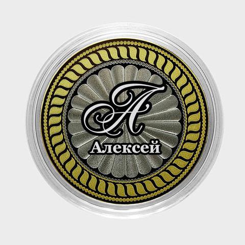 Алексей. Гравированная монета 10 рублей