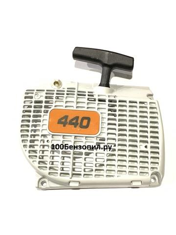 Стартер в сборе для бензопилы STIHL MS-440