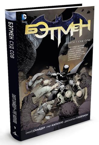 Фото Бэтмен. Книга 1. Суд Сов