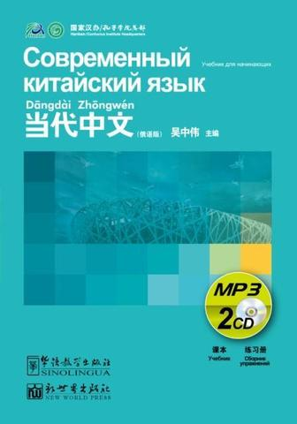 Contemporary Chinese for Beginners MP3 Russian edition