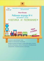 Рабочая тетрадь №4 для детей 4-5 лет Логика и познание (многоразового использования, маркер в комплекте)