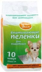 Впитывающие пеленки для животных 60х45 см, 10 шт., Чистый хвост
