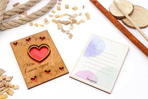Деревянная открытка - Ты в моем сердце