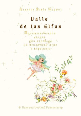 Valle de los Elfos. Адаптированная сказка для перевода на испанский язык и пересказа. © Лингвистический Реаниматор