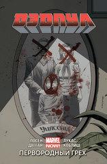 Комикс «Дэдпул. Том 6. Первородный Грех»