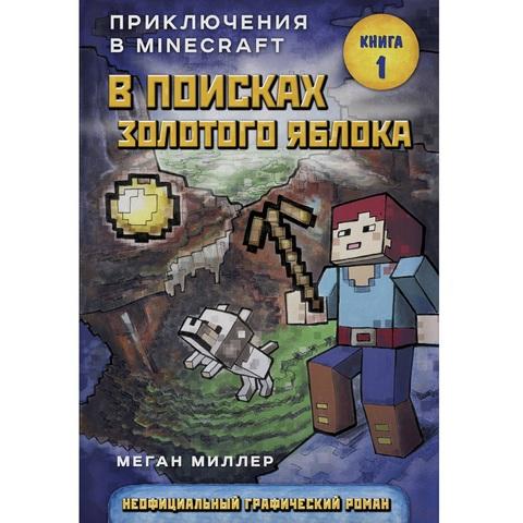 Minecraft. Книга 1. В поисках золотого яблока