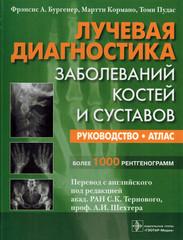 Лучевая диагностика заболеваний костей и суставов. Атлас-руководство