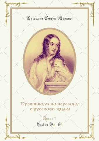 Практикум по переводу с русского языка. Уровни В2 – С2. Книга 7