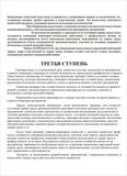 Журнал трехступенчатого контроля