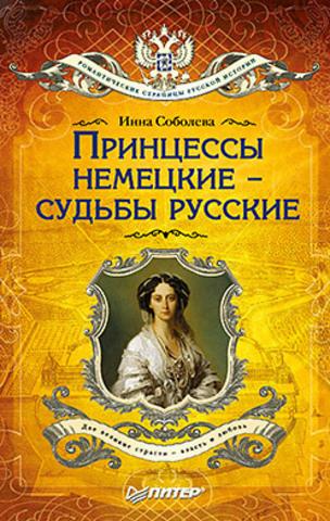 Принцессы немецкие - судьбы русские (покет)