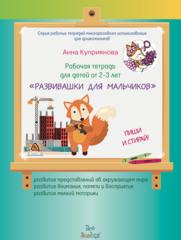 Рабочая тетрадь для детей 2-3 лет Развивашки для мальчиков