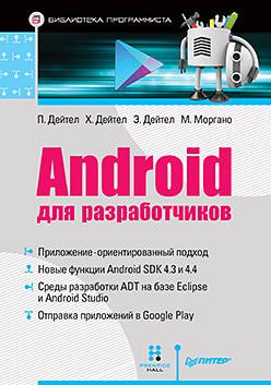 Android для разработчиков цена 2017