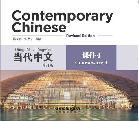 Contemporary Chinese(Revised Edition) Courseware 4