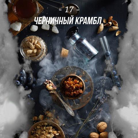 Табак Daily Hookah Черничный крамбл 60 г
