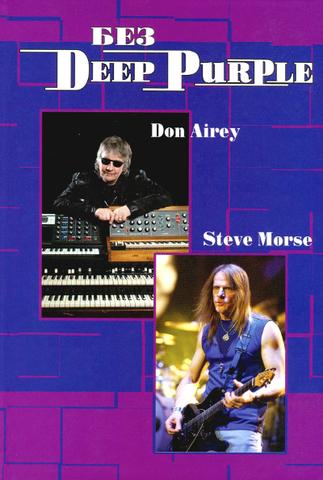 Без Deep Purple, Том 10 - Стив Морс, Дон Эйри / Владимир Дрибущак, Александр Галин