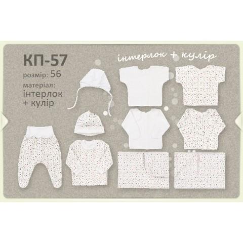 КП57 Комплект для новорожденного 10 предметов