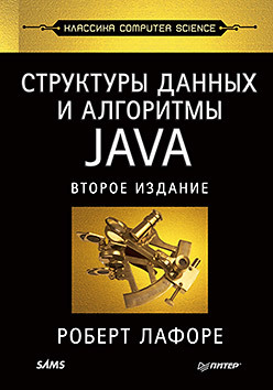 Структуры данных и алгоритмы в Java. Классика Computers Science. 2-е изд. цена