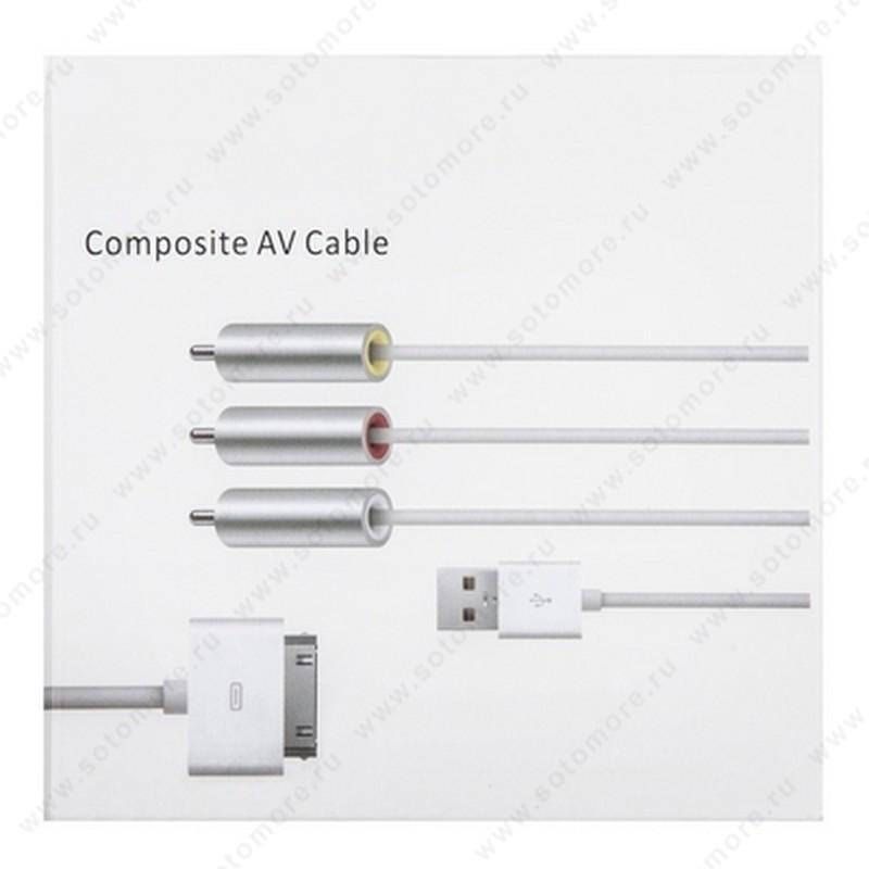 Кабель для iPad 3/ iPad 2/ iPhone 4s/ 3G/ 3Gs/ 2G/ iPod/ AV композитный Composite FV Cable