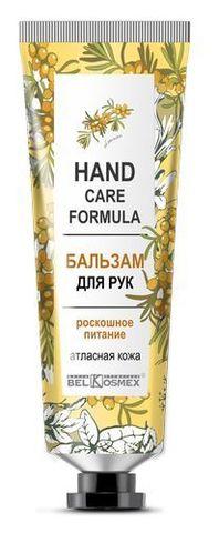 Бальзам для рук *роскошное питание *атласная кожа