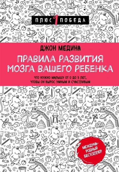 Kitab Правила развития мозга вашего ребенка   Медина Д.