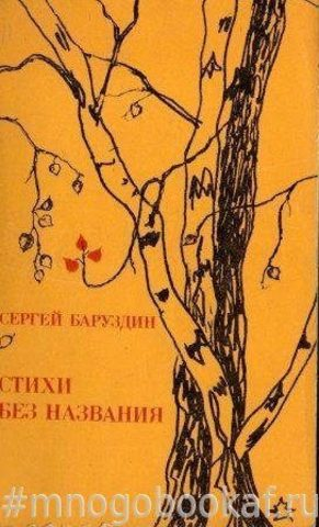 Баруздин. Стихи без названия