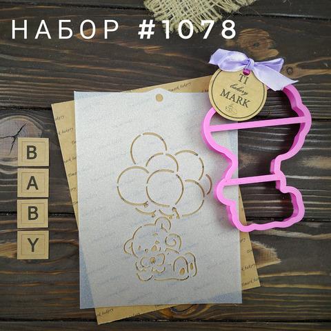 Набор №1078 - Мишка с шариками