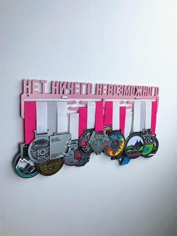 Медальница  Нет ничего невозможного (розовый)