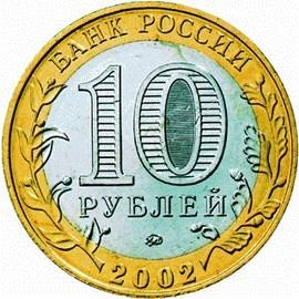10 рублей Министерство финансов 2002 г