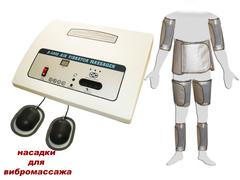 Аппарат для прессотерапии с вибромассажем модель 6800