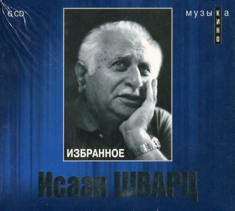 Исаак Шварц / Музыка Кино (6CD)