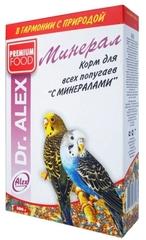 Корм Минерал для всех попугаев, Dr.Alex, С МИНЕРАЛАМИ