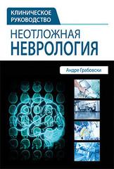 Неотложная неврология. Клиническое руководство