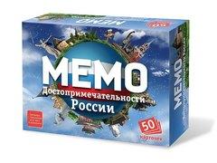 Мемо: Достопримечательности России