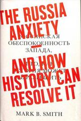 The Russia Anxiety : And How History Can Resolve It