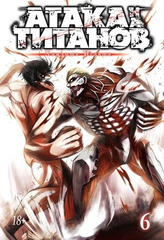 Атака на титанов. Том 6