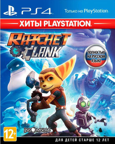 PS4 Ratchet & Clank (Хиты PlayStation, русская версия)